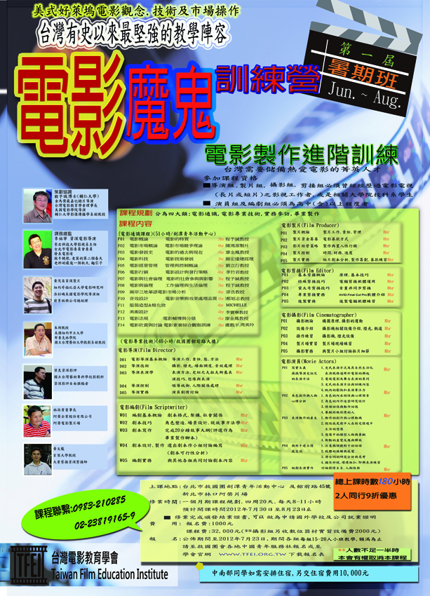 魔鬼訓練營報名表下載 ( 本活動延至明年2013暑假)