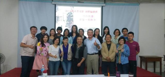 經過六天的堅持與訓練,每個學員都志氣昂揚。 對台灣電影發展抱 […]