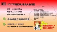 2017會員大會暨理監事選舉在青島東路NGO會館舉行 當天出 […]