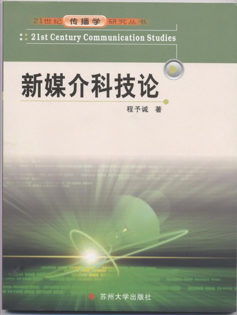 新媒介科技論(陸)
