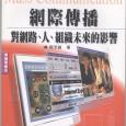 台北:五南圖書公司 (2003.6)