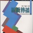 台北:五南圖書公司 (1995.5)