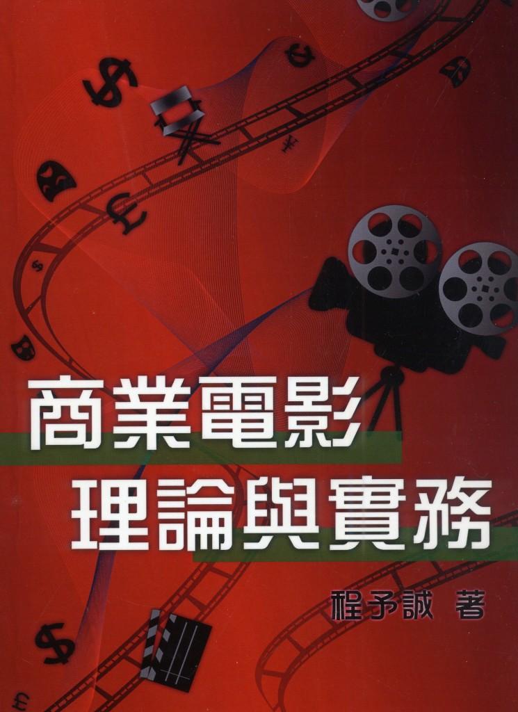 商業電影理論與實務