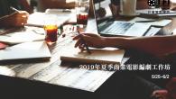 2019年第二梯次 商業電影編劇工作坊(初階)小班   […]