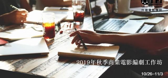 2019年第三梯次 商業電影編劇工作坊(初階)小班  […]