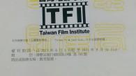 [台灣電影教育學會]( TFEI) 為內政部登記之非營利事業 […]
