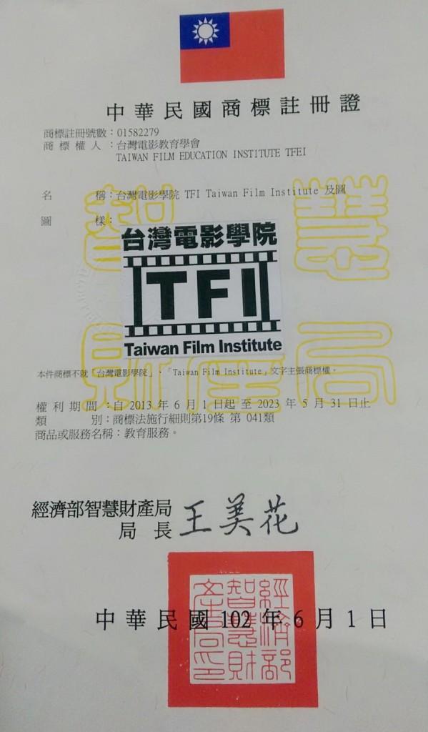 台灣電影學院logo