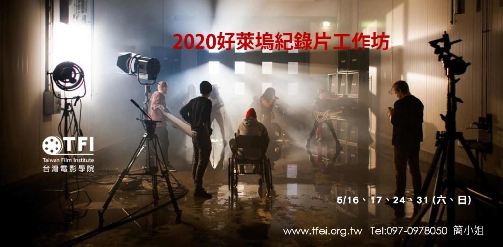 5月紀錄片工作坊廣告2