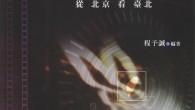 電影是國家競爭軟實力 電影政策的重要性 中國電影政策