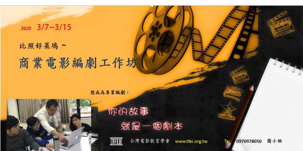 2020年商業電影橫式海報(3月)v.1