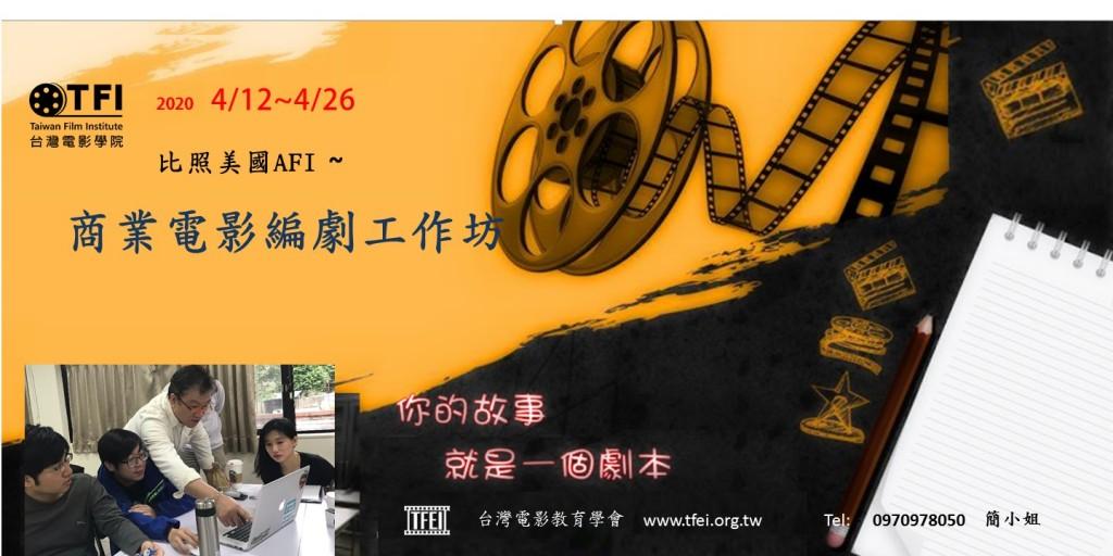 2020年商業電影橫式海報4月)v.1
