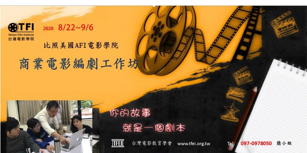 2020年商業電影橫式海報8月