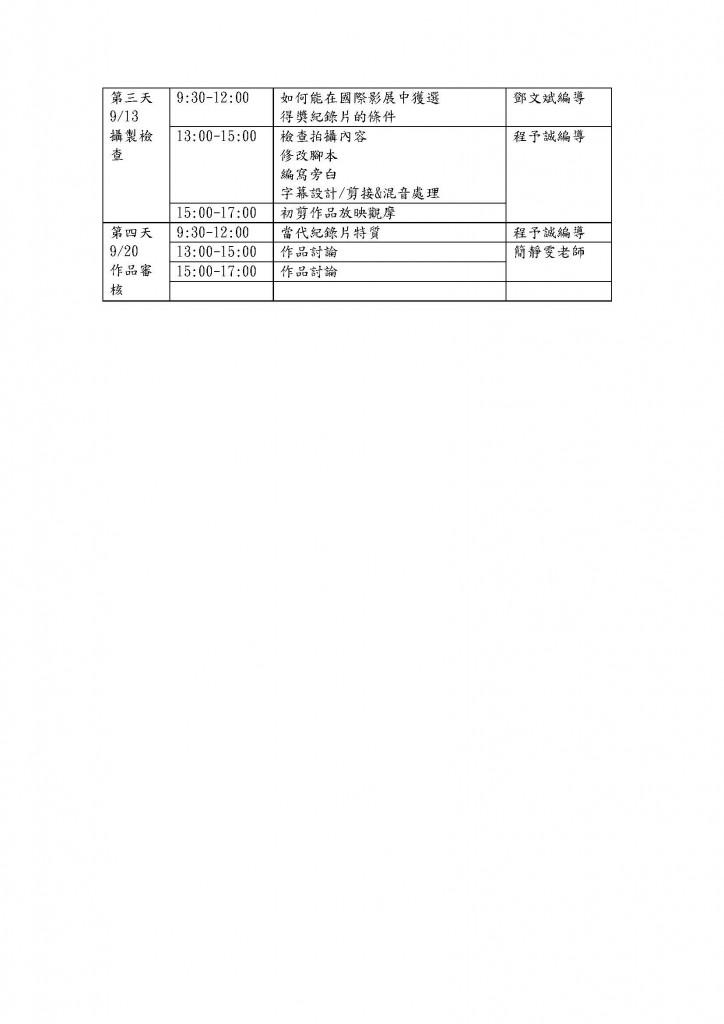 9月初級紀錄片工作坊課程_頁面_2