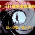 台灣影視爆發力在於是否有足夠好的演員 !! 千萬元製作都投資 […]