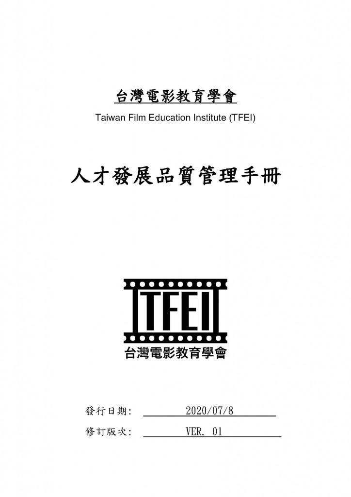 台灣電影教育學會封面