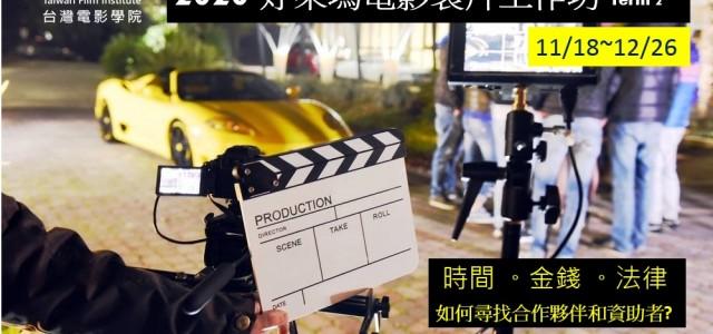 製片是成功影視作品的舵手 沒有製片影視無法開始 不論你要製作 […]