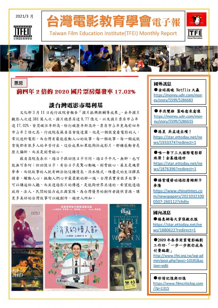 2021年三月電子報_頁面_1