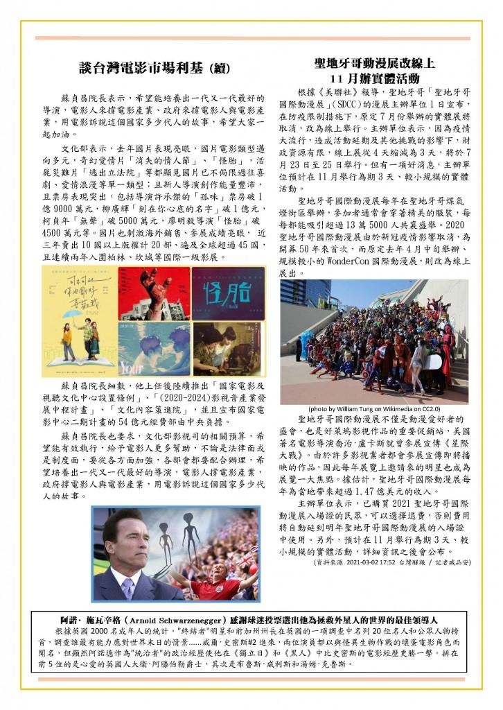 2021年三月電子報_頁面_2