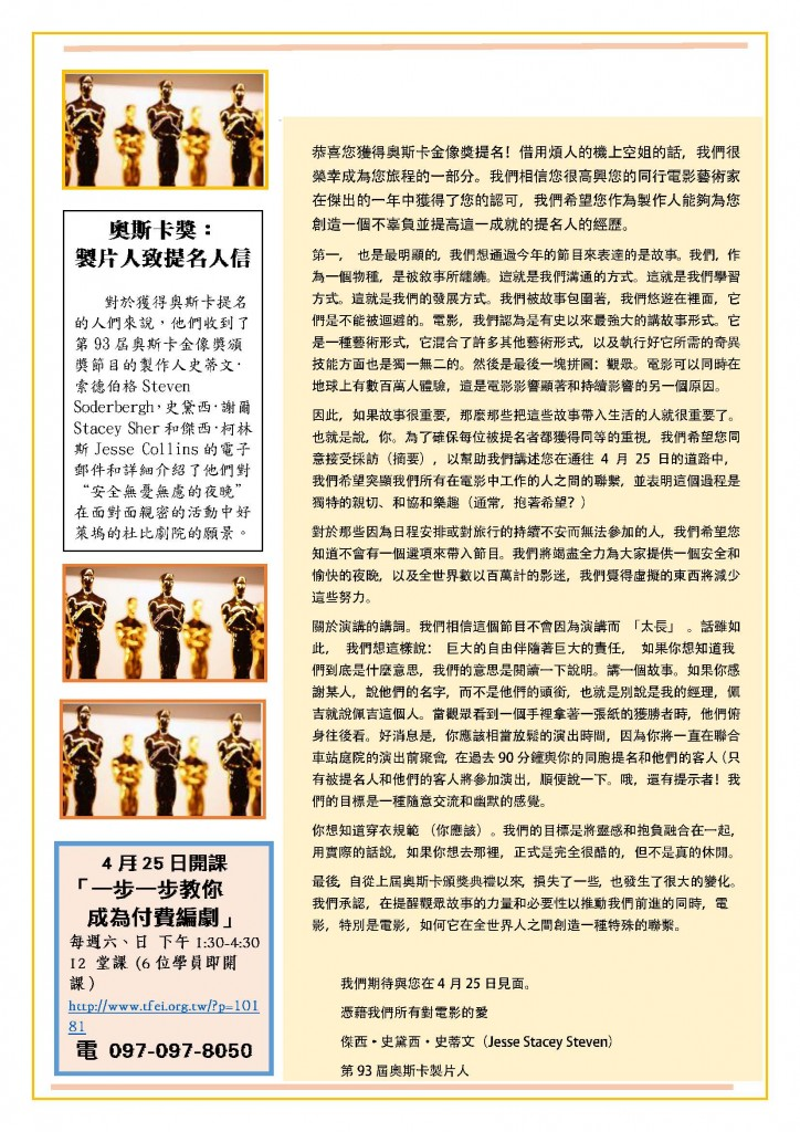 2021年三月電子報_頁面_4