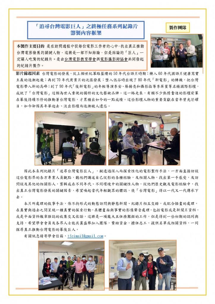 四月電子報_頁面_6