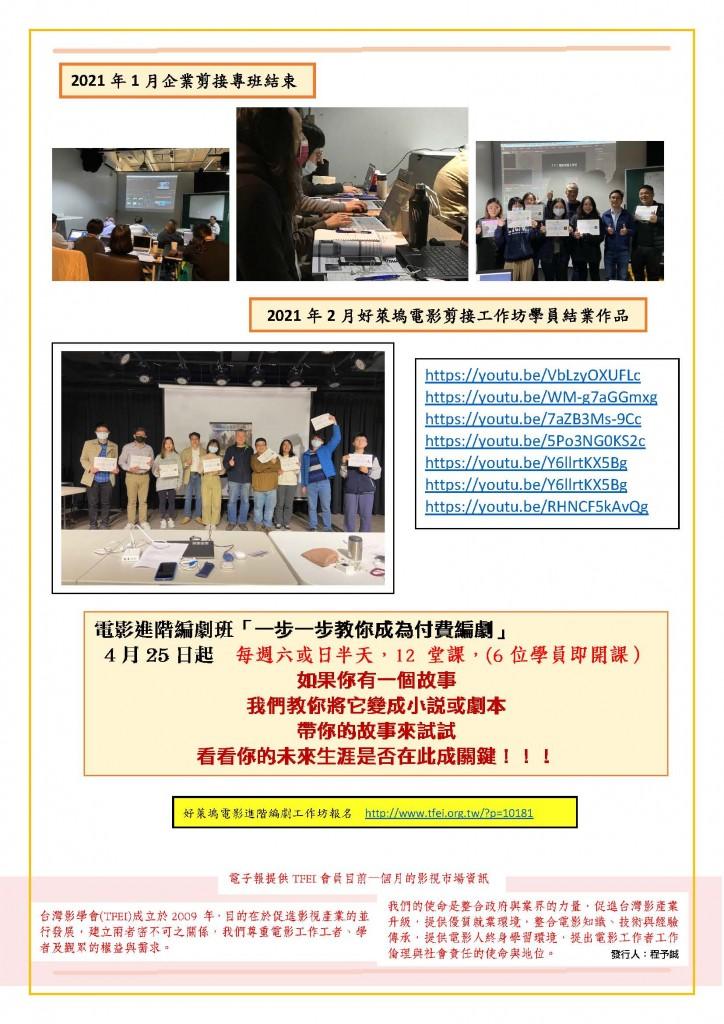 四月電子報_頁面_7