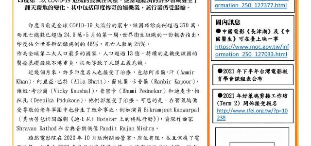 五月電子報(下載)   &nbsp […]