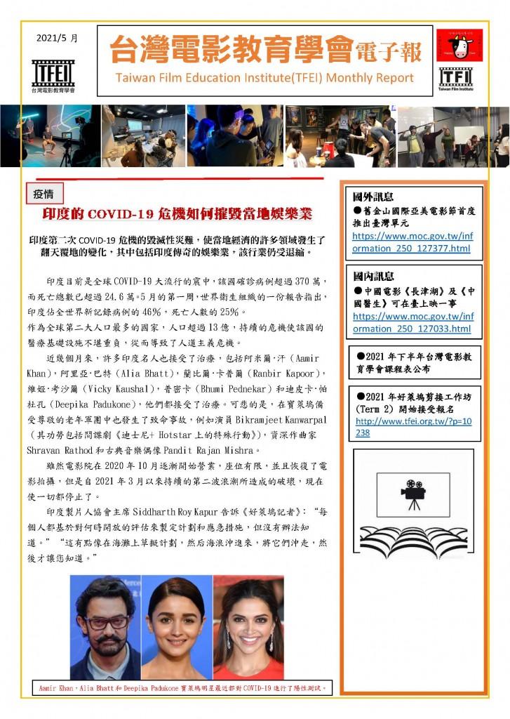 五月電子報_頁面_1