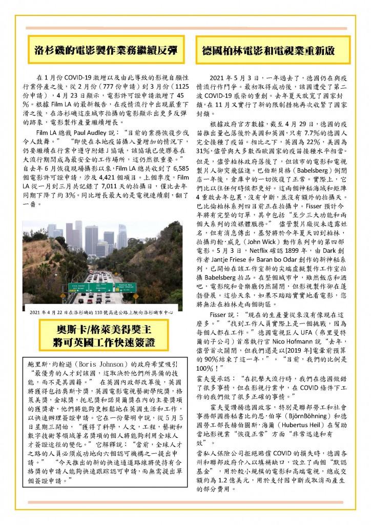 五月電子報_頁面_2