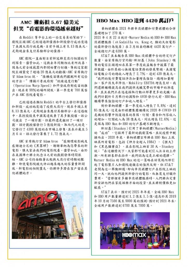 五月電子報_頁面_3
