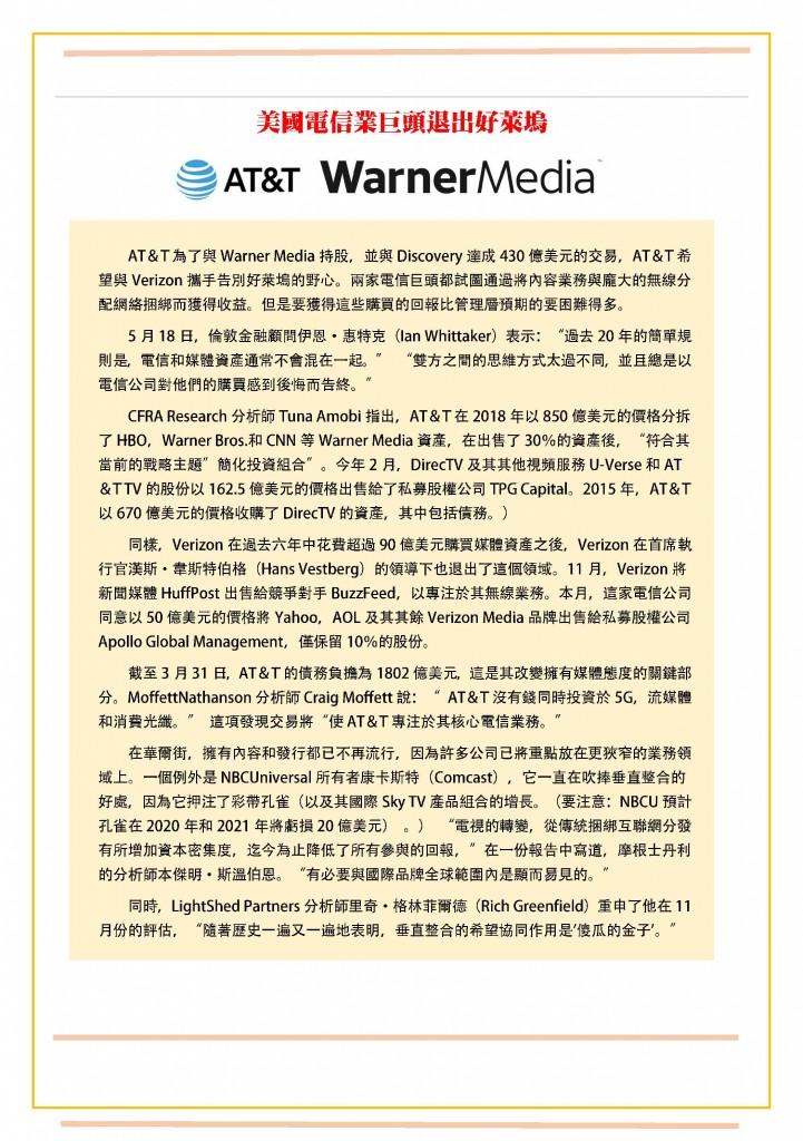 五月電子報_頁面_4