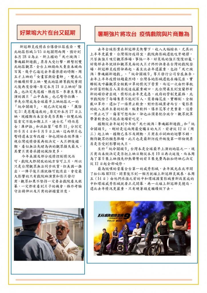 五月電子報_頁面_5