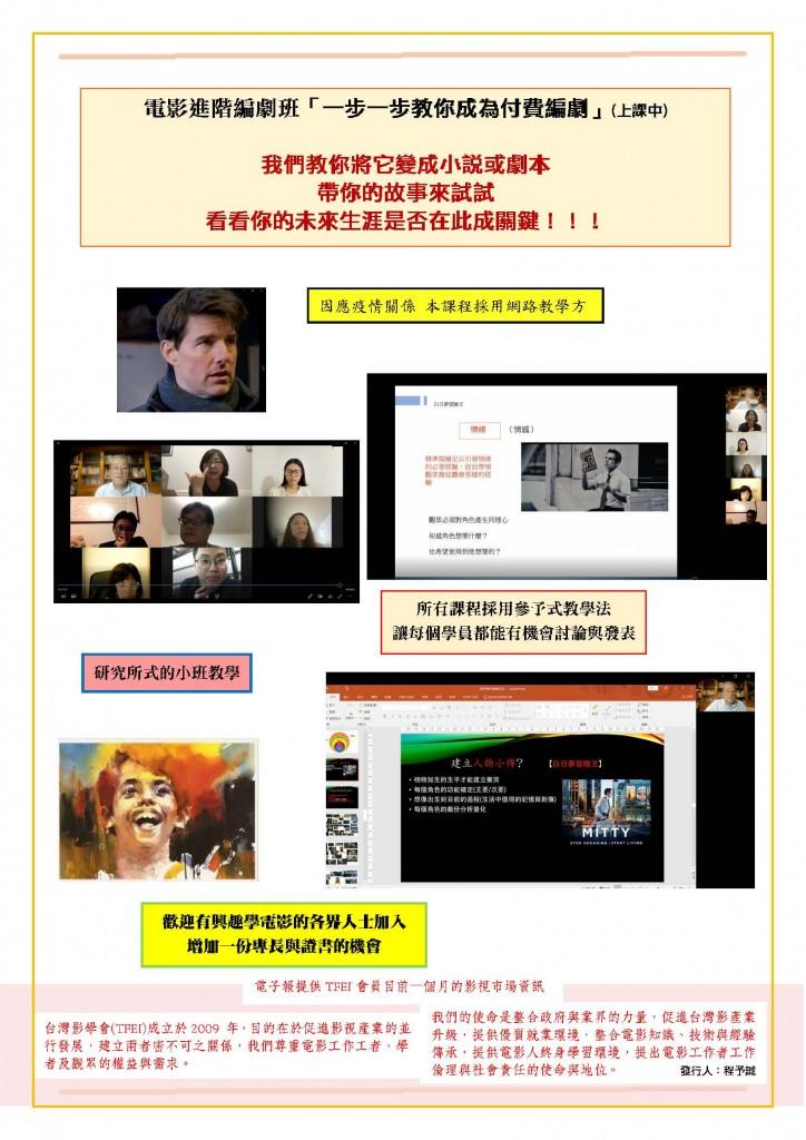 五月電子報_頁面_7