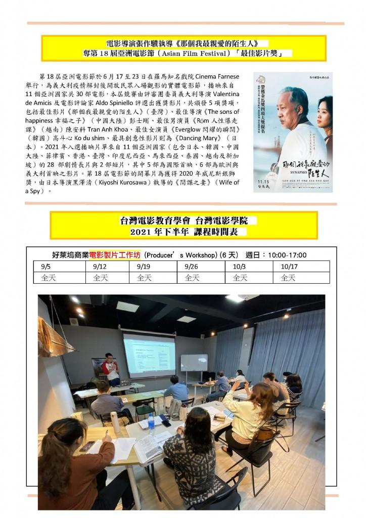 六月電子報OK_頁面_2