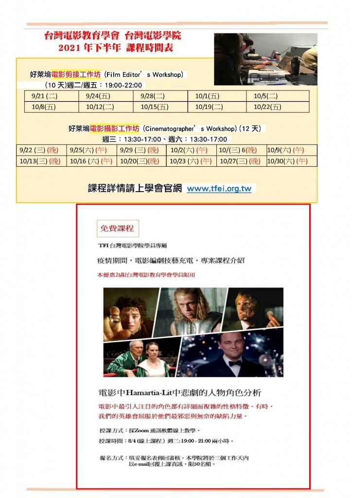 六月電子報OK_頁面_4