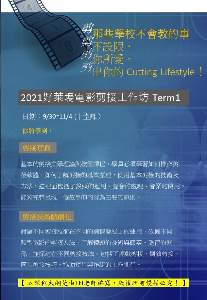 2021好萊塢電影剪接課程介紹