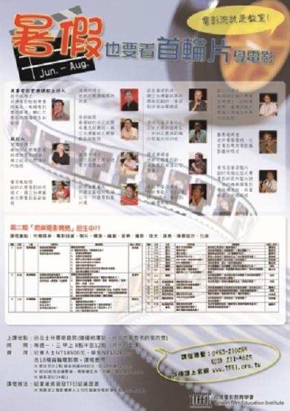 學會暑假活動報名 6/27 – 8/24 商業 […]