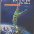 台北:亞太圖書公司 (1998.9)