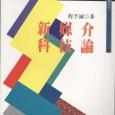 台北:五南圖書公司 (1999.9)