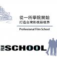電影學院為電影製片廠制,為大學教育與電影業界間的媒合機構,  […]